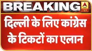 Delhi Election 2020: कांग्रेस ने किया टिकटों का एलान | ABP News Hindi
