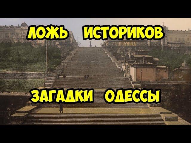 Ложь историков — загадки Одессы