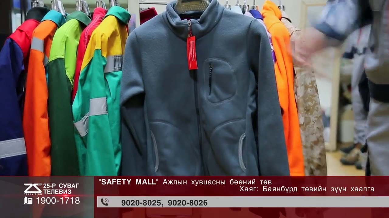 Safety MALL-ажлын хувцасны төв