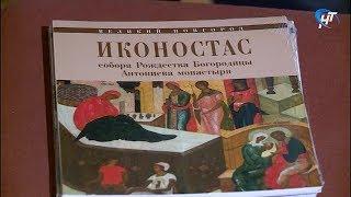Музей-заповедник подготовил альбом, где собраны изображения все иконы Антониева монастыря