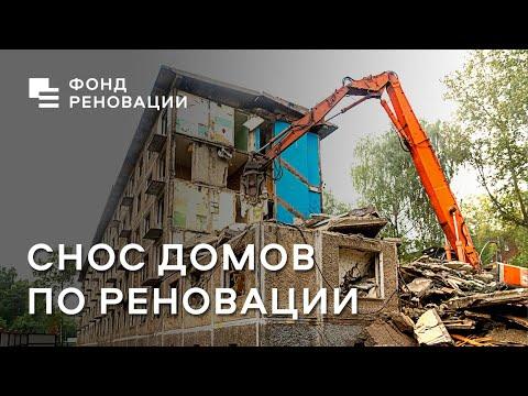 Технология сноса домов по Программе реновации / ФОНД РЕНОВАЦИИ