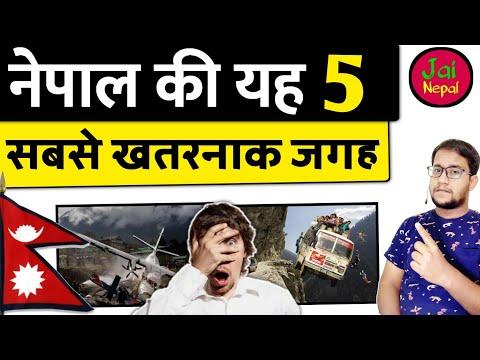 नेपाल की 5 सबसे खतरनाक जगह // Nepal Top 5 Dangerous Places // Nepal ///Jai Nepal