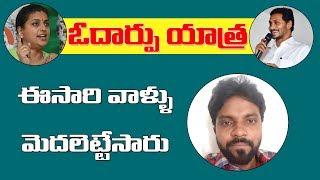 Download Media Started Odarpu Yatra For Ysrcp Mlas And