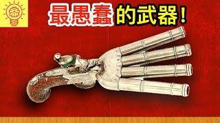 世界最愚蠢的武器!每次都害死隊友!