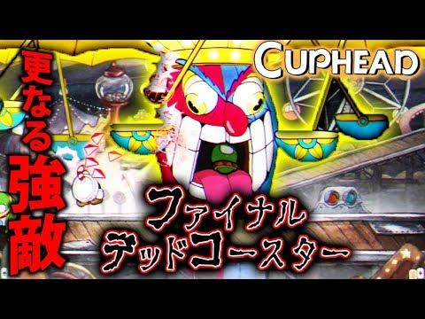 【CUPHEAD日本語版】ウワサの激ムズゲー2人プレイ実況♯4【MSSP/M.S.S Project】