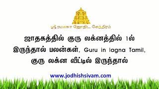 ஜாதகத்தில் குரு லக்னத்தில் 1ல் இருந்தால் பலன்கள், Guru In Lagna Tamil, குரு லக்ன வீட்டில் இருந்தால்
