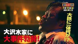 mqdefault - ドラマ24「浦安鉄筋家族」11発目 大沢木家がサンタモニカ旅行!?