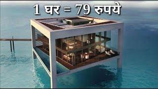 पृथ्वी पर 5 मौजूद ऐसे घर जो कोई नहीं खरीदना चाहता। 5 cheapest houses in the world.