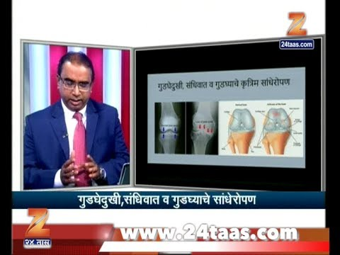 Hitguj Dr Anand Jadhav On Knee Pain , Knee Replacement
