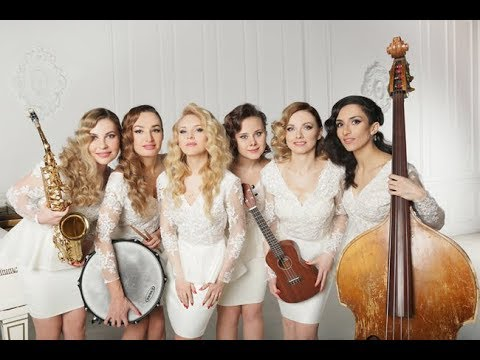 Джаз бэнд Girls Band ШИК