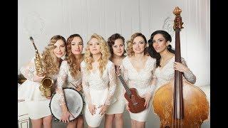 Джаз бэнд Girls Band ШИК