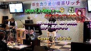 カラオケ喫茶リッチ 「VIVA・LA・VIDA! ~生きてるっていいね!~」cover てっちゃん