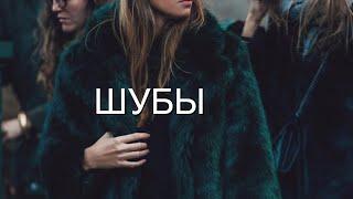 Как я экономлю : шубы из экомеха ????Здоровый образ жизни : лайфхаки ????Что носить зимой????
