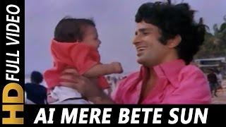 Aye Mere Bete Sun Mera Kehna (|) | Kishore Kumar, Sushma