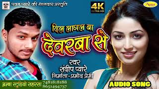 Singer Sandeep Pyare bhojpuri superhit Song @@dil lagal ba hamar devarwa se - Download this Video in MP3, M4A, WEBM, MP4, 3GP