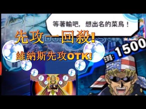 """[遊戲王 duel links]維納斯先攻OTK! --神嘴炮盜賊基斯:""""等著輸吧,想出名的菜鳥!"""""""