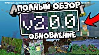 MINECRAFT PE 2.0 ВЫШЕЛ! Я ЕГО СКАЧАЛ! ПОЛНЫЙ ОБЗОР Minecraft PE 2.0.0 - ЧТО ДОБАВИЛИ?