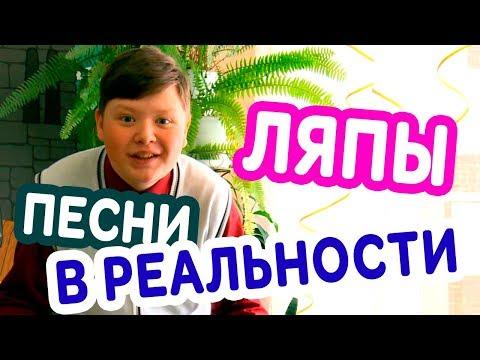 ПЕСНИ В РЕАЛЬНОЙ ЖИЗНИ // ПЕРЕМЕНА // ЛЯПЫ