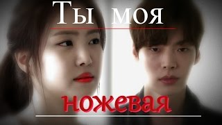 Видео к дораме: Золушка и 4 рыцаря/ The video for drama :Cinderella and Four Knights |