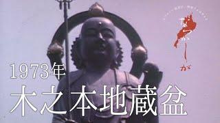 1973年 木之本地蔵盆【なつかしが】