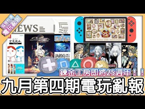 赤狐的資訊分享 惡魔城精選輯9/24推出在各大平台