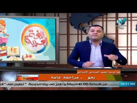 لغة عربية للصف السادس الابتدائي 2021 - الحلقة 14 – نحو : مراجعة عامة