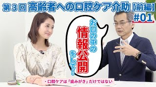 第3回 高齢者への口腔ケア介助【前編 #01】 菊谷武先生×上条百里奈さん