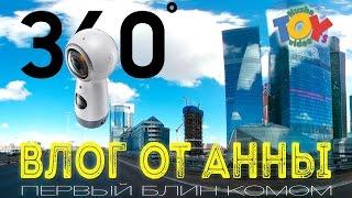 VLOG 360 градусов - путешествие вместе с Нюшей