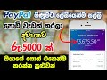 How to earn paypal money - E money sinhala 2020✔