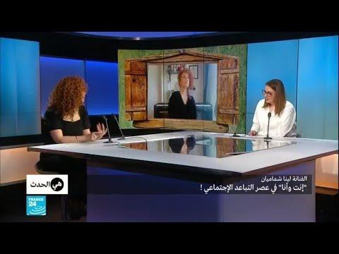 العرب اليوم - شاهد: لينا شماميان تغني للحب والوصال في زمن التباعد الاجتماعي