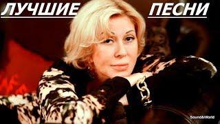 Люба Успенская - Лучшие Песни !!! (Lyuba Uspenskaya - The Best Hits).