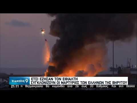 Βηρυτός   Αυξάνεται ο αριθμός των νεκρών – Έφτασε η ομάδα της ΕΜΑΚ   05/08/2020   ΕΡΤ