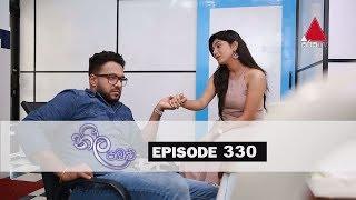 Neela Pabalu | Episode 330 | 16th August 2019 | Sirasa TV