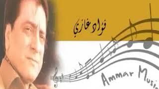 تحميل اغاني اغنية يا دنيا راحو الغوالي - فؤاد غازي MP3