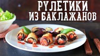 Ассорти (самые лучшие рецепты), Рулетики из баклажанов [Рецепты Bon Appetit]