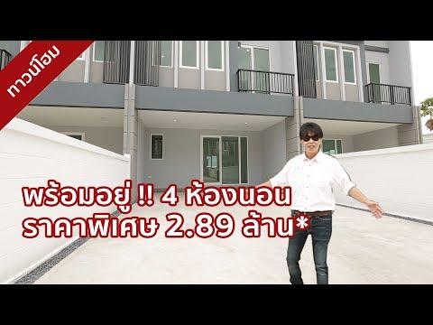 คลิปทาวน์โฮม ชวนชื่น ทาวน์ แก้วอินทร์-บางใหญ่ : Home Buyers Hot Deal