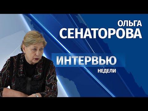 Интервью # Ольга Сенаторова