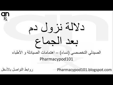 ما دلاله نزول دم بعد الجماع Ask Fm Draponour