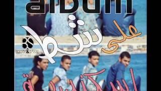 تحميل اغاني مهرجان القمة والموجة غدارة تيتو وبندق البوم القمة على شط اسكندرية 2014 MP3
