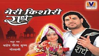 किशोरी कुछ ऐसा इंतज़ाम हो जाए Original Meri Kishori Radhe Vipul Music