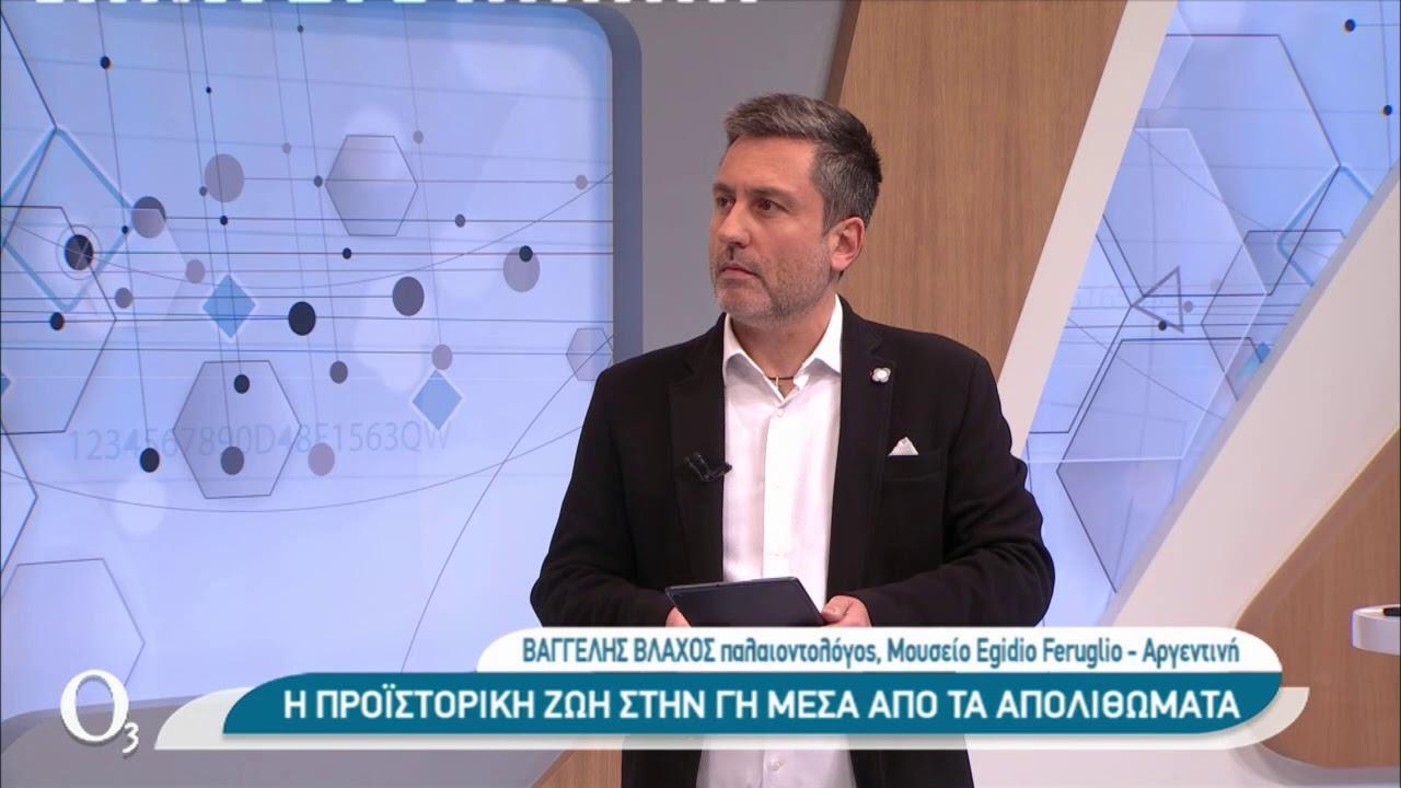 Ένας Έλληνας παλαιοντολόγος στην Παταγονία | 12/1/2021 | ΕΡΤ