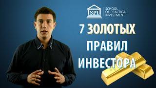 7 Правил Успешного Инвестирования