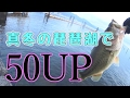 【バス釣り】琵琶湖でおかっぱり 真冬の50UP!