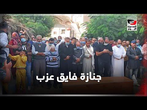 تشييع جنازة الفنان فايق عزب ومراسم دفنه إلى مثواه الأخير في مقابر العائلة