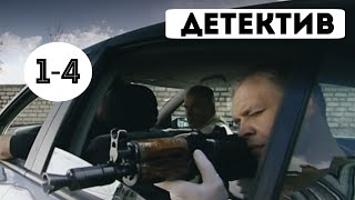 """КРУТОЙ ДЕТЕКТИВ! """"Мужчины не плачут"""" (Удар 1-4 серия) Русские детективы, криминал"""