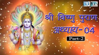 Shree Vishnu Puran in Hindi (श्री विष्णु पुराण) | Chapter - 4 | Part 2 | Story of Lord Vishnu