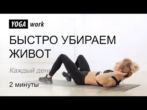 3 простых упражнения как убрать живот