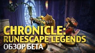 Chronicle: RuneScape Legends [Обзор бета]