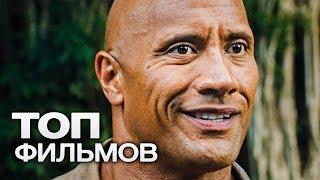 10 ФИЛЬМОВ С УЧАСТИЕМ ДУЭЙНА ДЖОНСОНА!