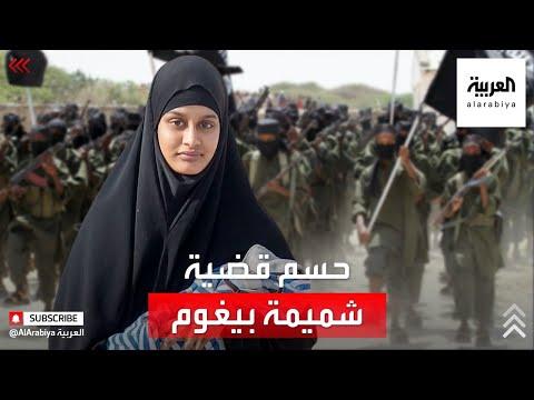 العرب اليوم - شاهد:المحكمة العليا البريطانية تحسم قضية الداعشية شميمة بيغوم